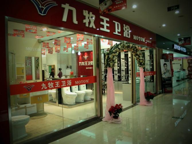 九牧王卫浴专卖店